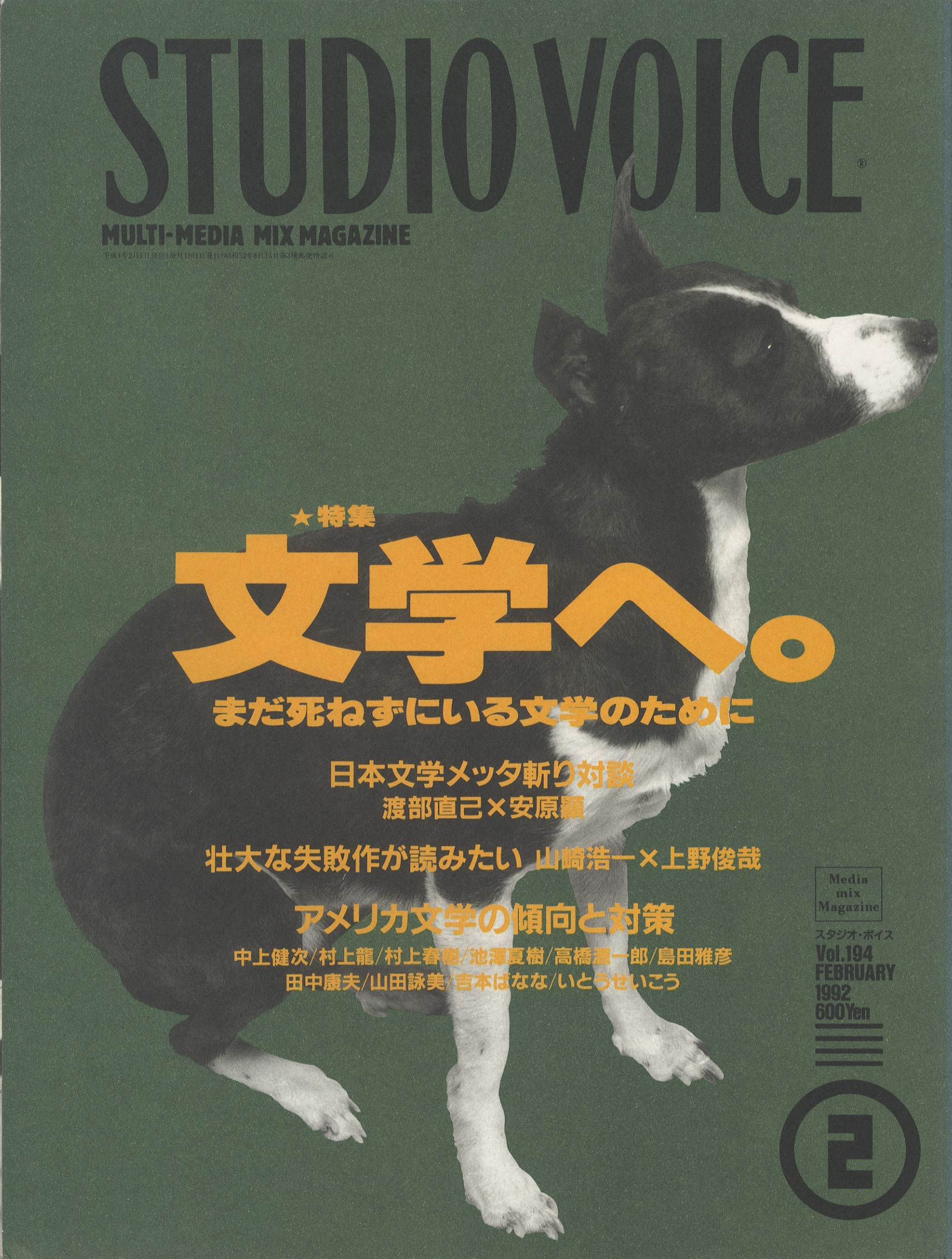 STUDIO VOICE MULTI-MEDIA MIX MAGAZINE / スタジオ・ボイス 1992年2月号 Vol.194