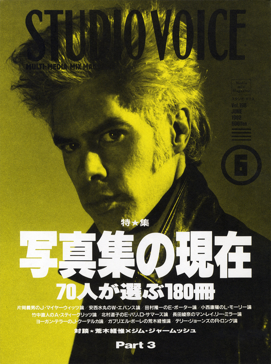 STUDIO VOICE MULTI-MEDIA MIX MAGAZINE/スタジオ・ボイス 1992年6月号 Vol.198