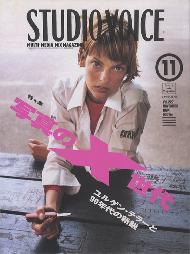 STUDIO VOICE MULTI-MEDIA MIX MAGAZINE/スタジオ・ボイス 1994年11月号 Vol.227