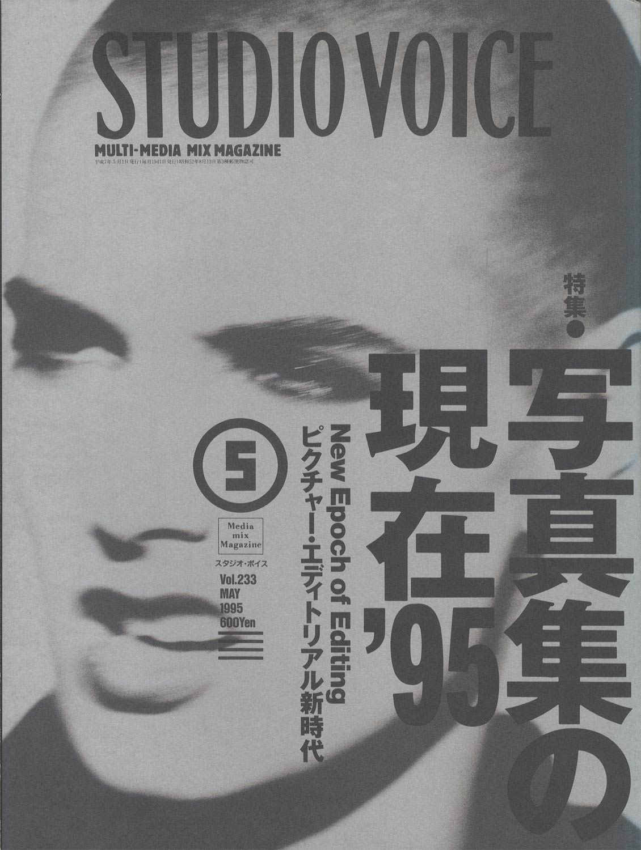 STUDIO VOICE MULTI-MEDIA MIX MAGAZINE / スタジオ・ボイス 1995年5月号 Vol.233