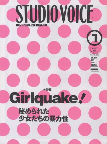 STUDIO VOICE MULTI-MEDIA MIX MAGAZINE/スタジオ・ボイス 1996年7月号 Vol.247