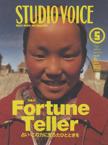 STUDIO VOICE MULTI-MEDIA MIX MAGAZINE/スタジオ・ボイス 1998年5月号 Vol.269
