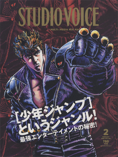 STUDIO VOICE MULTI-MEDIA MIX MAGAZINE/スタジオ・ボイス 2008年2月号 Vol.386