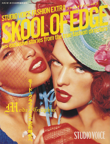 SKOOL OF EDGE スクール・オブ・エッジ vol.2 STUDIO VOICE FASHION EXTRA
