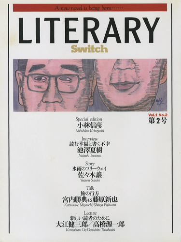 LITERARY Switch Vol.1 No.2 July 1991