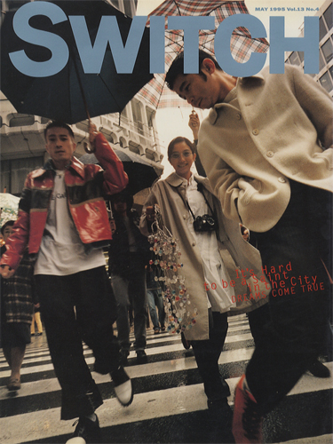SWITCH May 1995 Vol.13 No.4