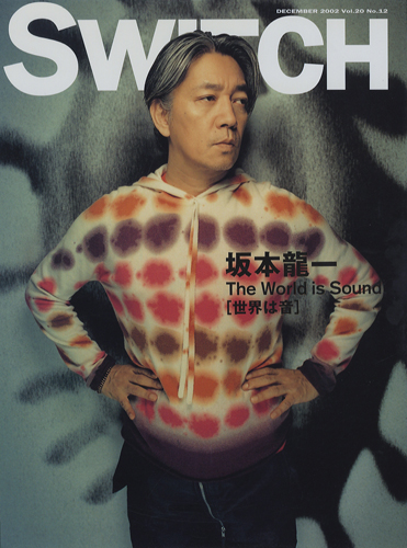 SWITCH December 2002 Vol.20 No.12