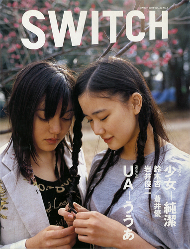 SWITCH March 2004 Vol.22 No.3