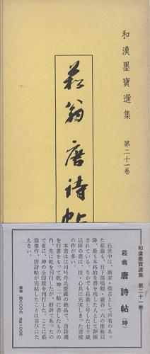 菘翁 唐詩帖(坤) 和漢墨寶選集 第21巻