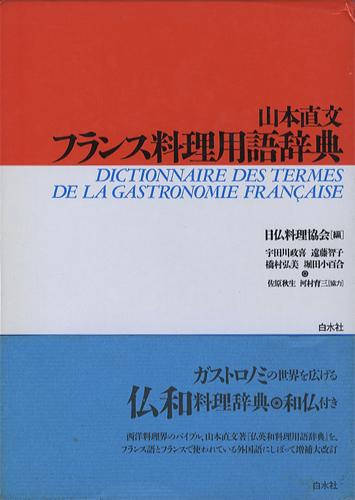 山本直文 フランス料理用語辞典[image1]