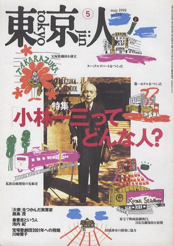 東京人 5月号 tokyojin may 1998 no.128