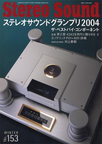 季刊ステレオサウンド No.153 2005年冬号