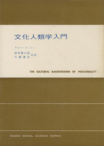 文化人類学入門[image1]