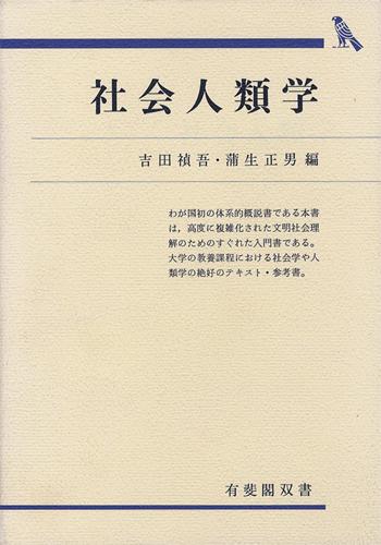 社会人類学 入門・基礎知識編