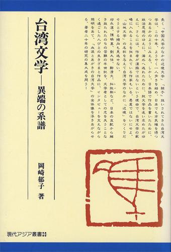 台湾文学 異端の系譜