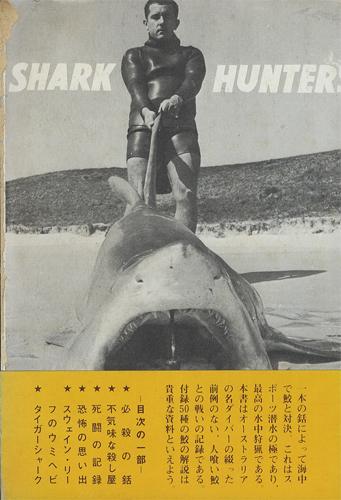 シャーク・ハンター 鮫狩り[image2]