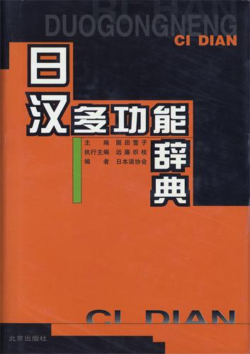 日汉多功能辞典