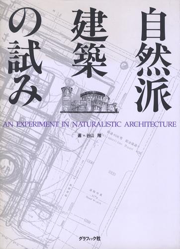 自然派建築の試み AN EXPERIMENT IN NATURALIZED ARCHITECTURE