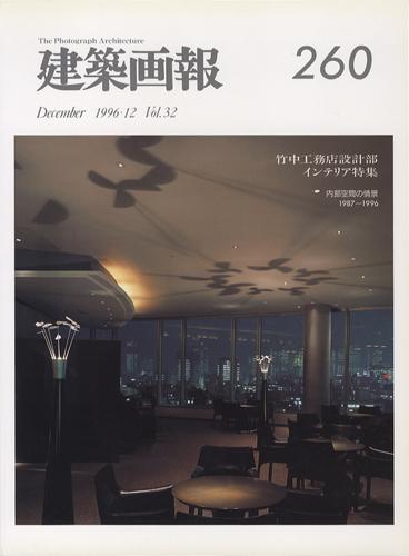 建築画報 The Photograph Architecture / 260 December 1996