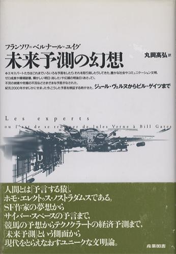 未来予測の幻想 ジュール・ヴェルヌからビル・ゲイツまで[image1]