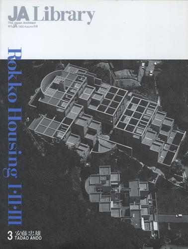 JA Library 3 季刊JA 1993-Autumn 別冊