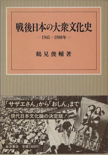 戦後日本の大衆文化史 1945〜1980