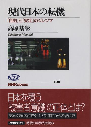 現代日本の転機 「自由」と「安定」のジレンマ