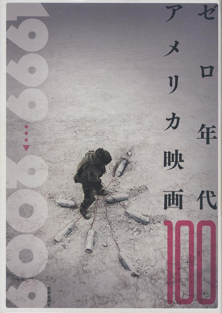 ゼロ年代アメリカ映画100