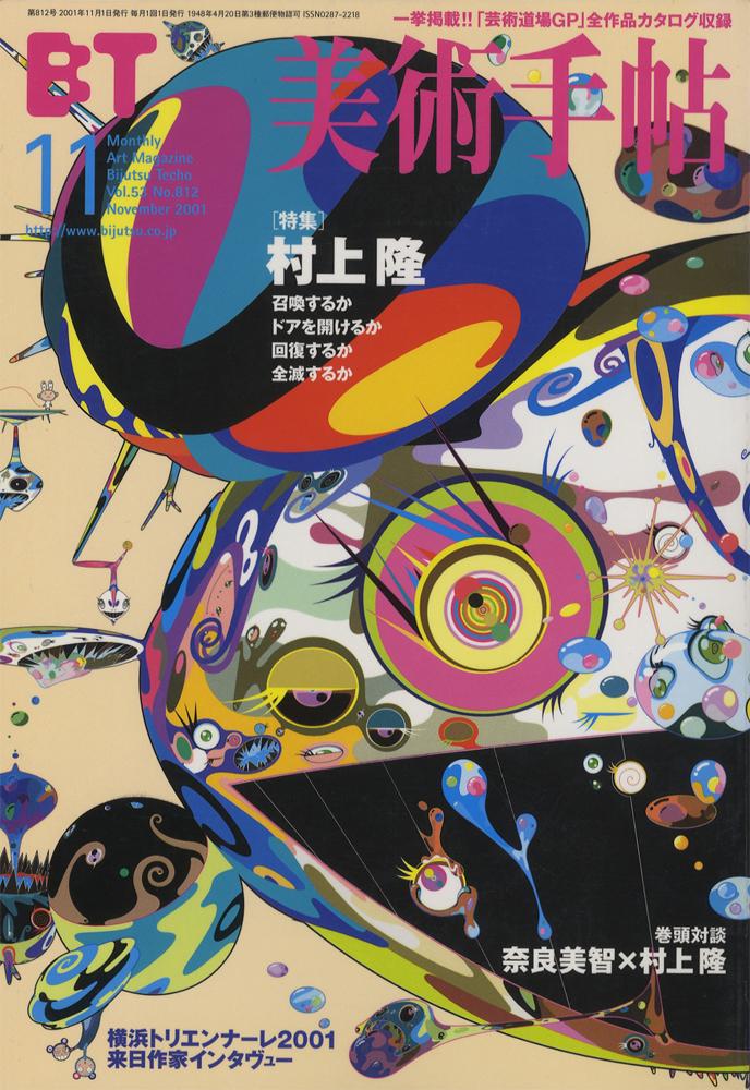 美術手帖 2001年11月号