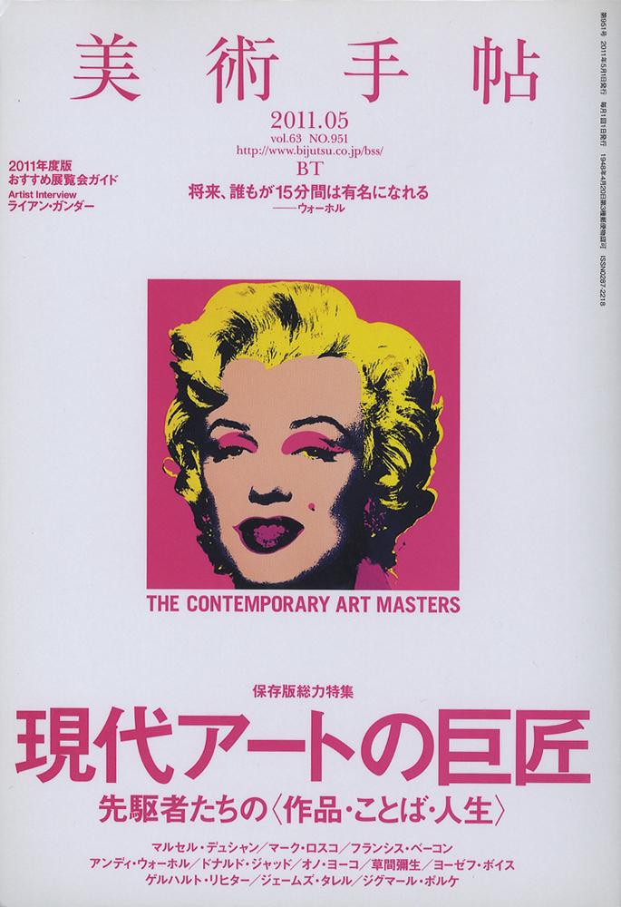 美術手帖 2011年5月号