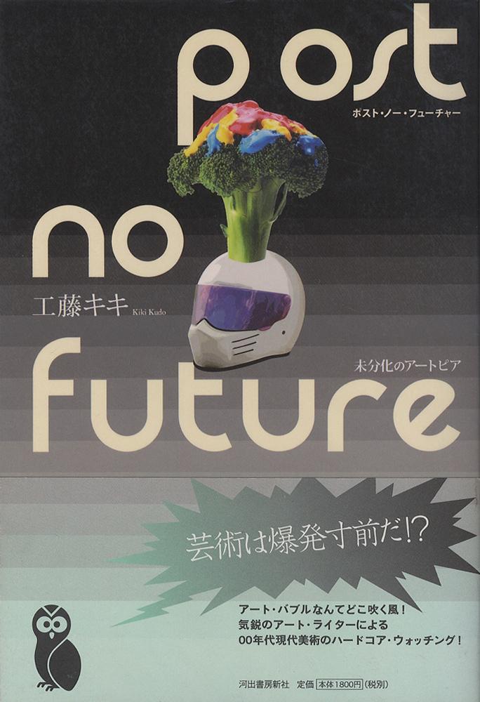 post no future 未分化のアートピア