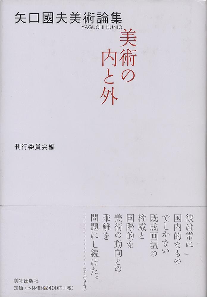 矢口國夫美術論集 美術の内と外