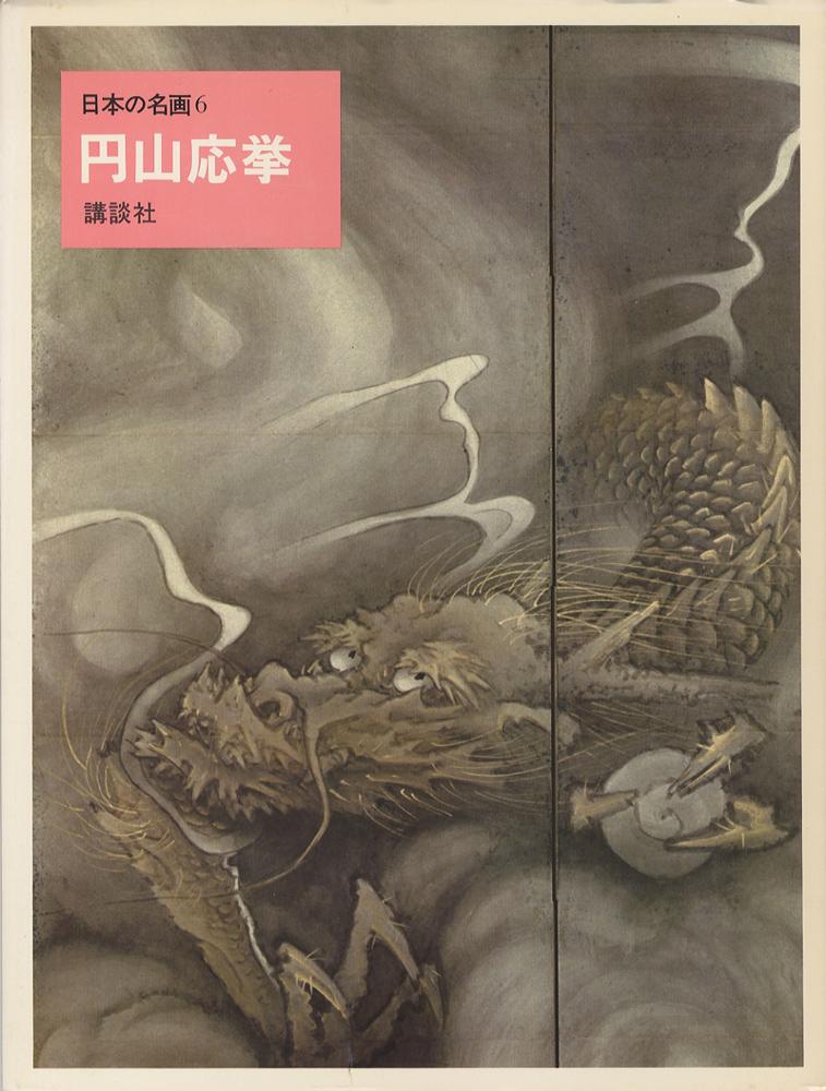 円山応挙 日本の名画6