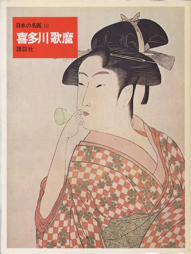 喜多川歌麿 日本の名画10