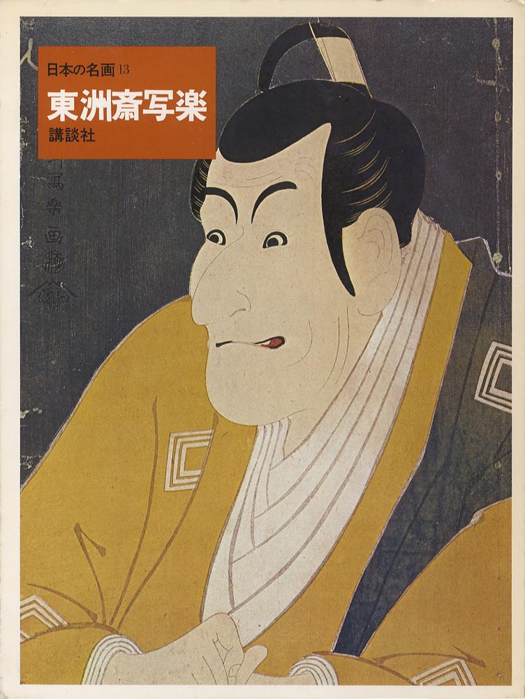 東洲斎写楽 日本の名画13