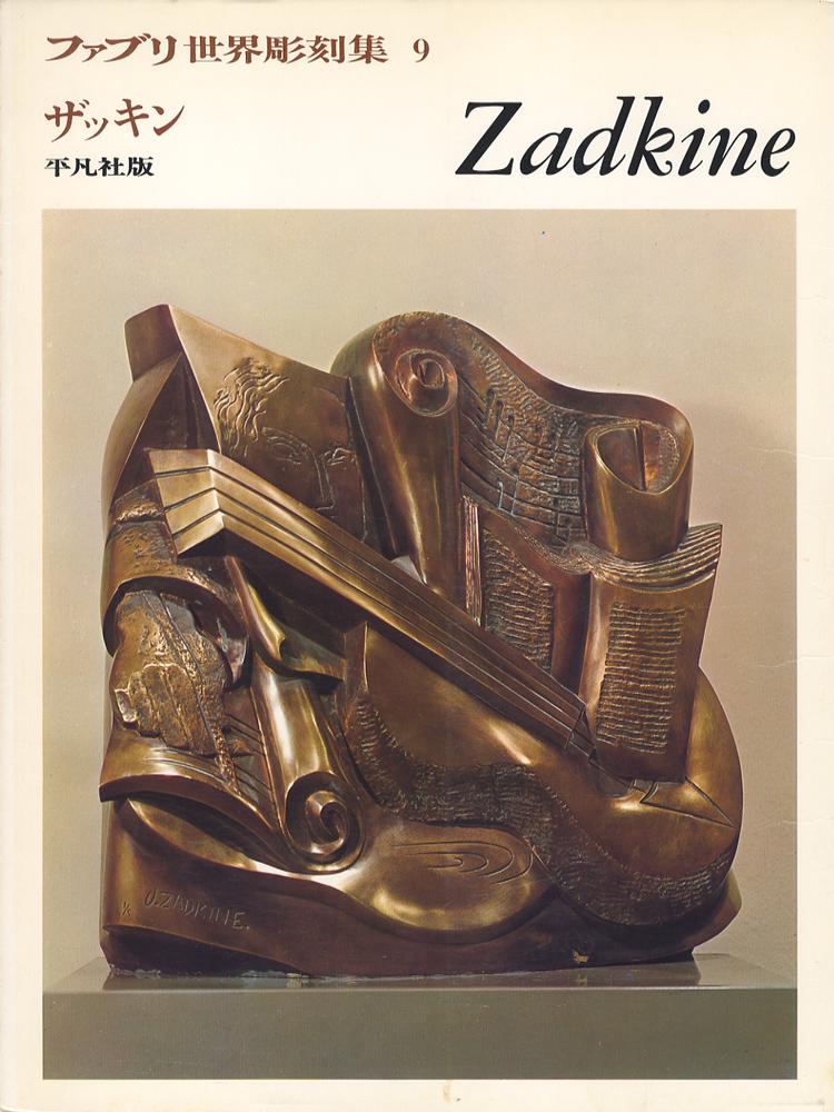 ザッキン Zadkine ファブリ世界彫刻集9