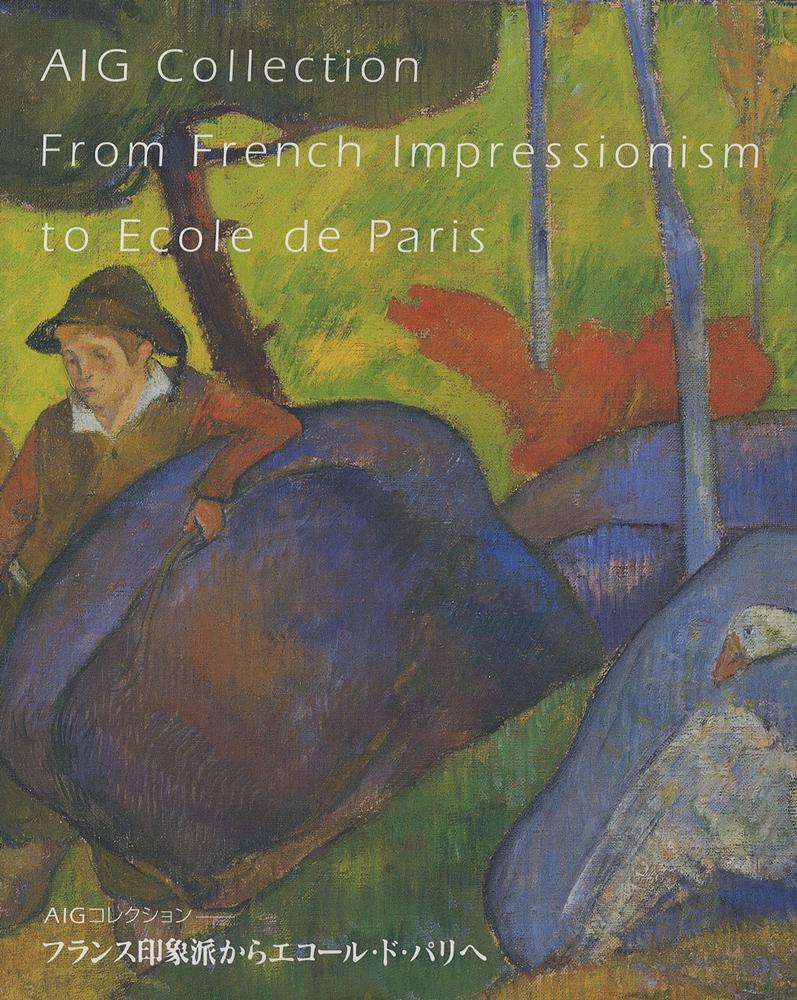 AIG コレクション フランス印象派からエコール・ド・パリへ