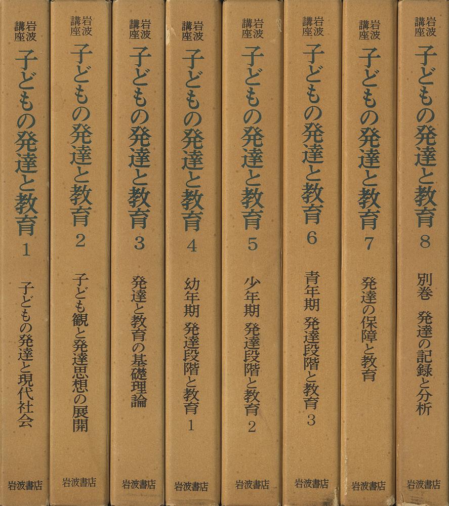 岩波講座 子どもの発達と教育 全8巻