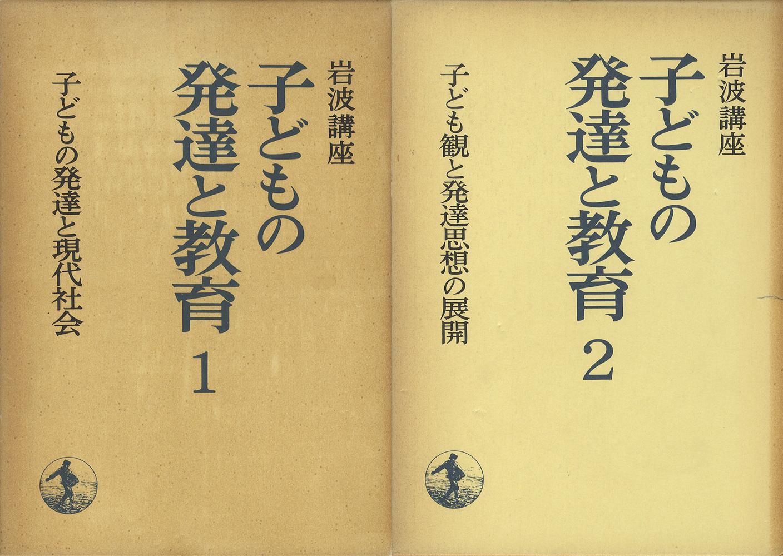 岩波講座 子どもの発達と教育 全8巻[image2]