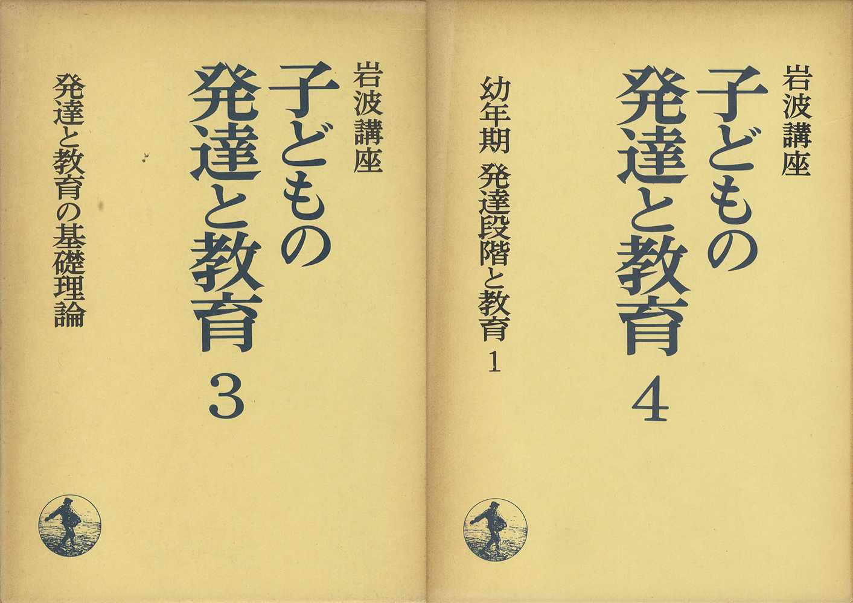 岩波講座 子どもの発達と教育 全8巻[image3]