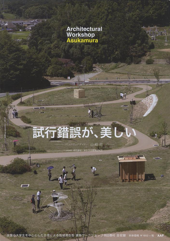 Architectural Workshop Asukamura 2016 建築学生ワークショップ明日香村 2016