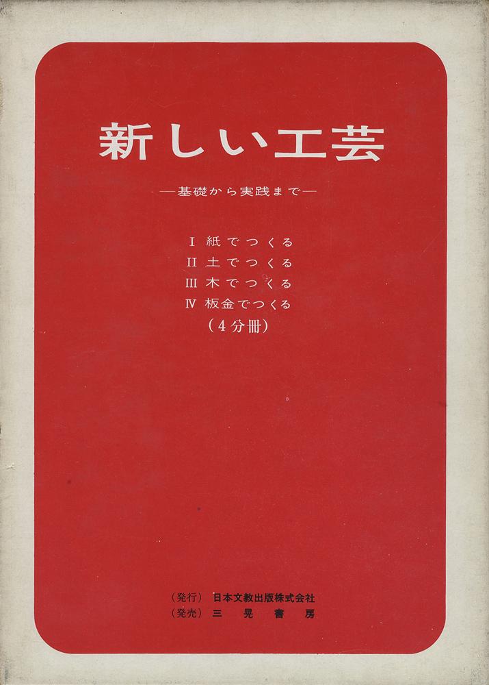 新しい工芸 基礎から実践まで(4分冊)