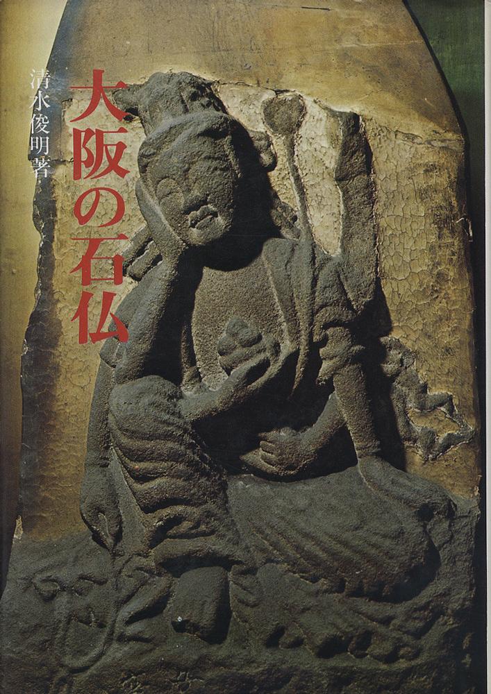 大阪の石仏
