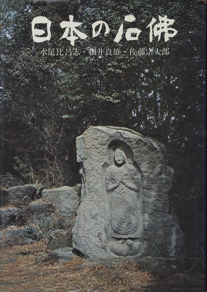日本の石仏