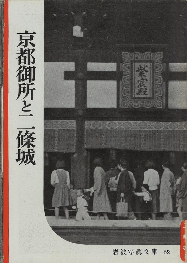 京都御所と二条城