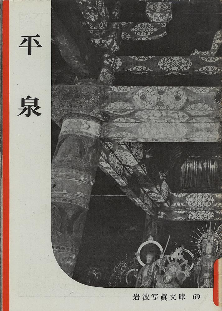 平泉[image1]
