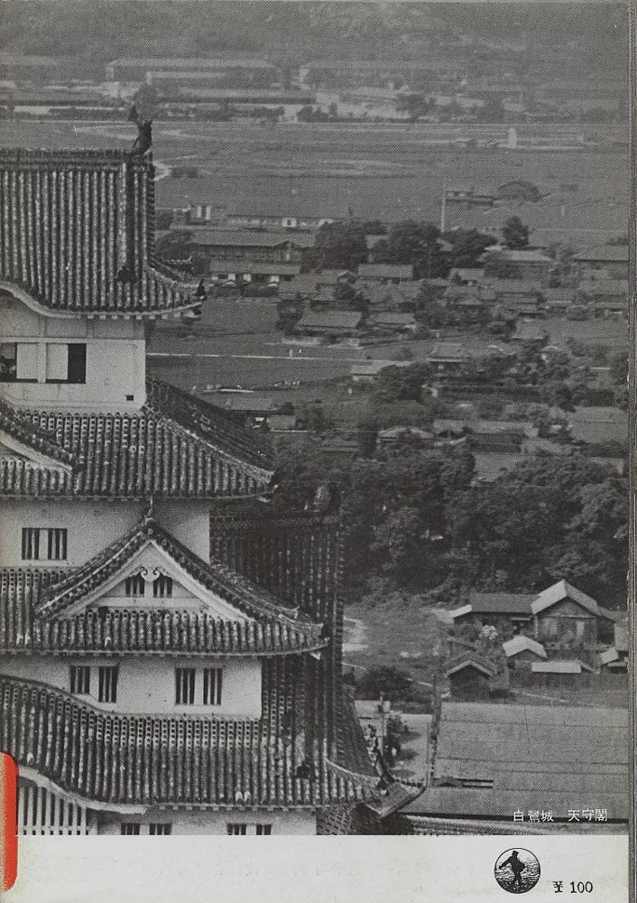 姫路 白鷺城[image2]
