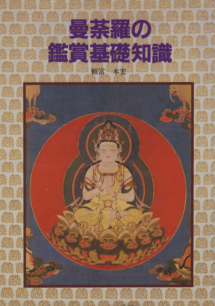 曼荼羅の鑑賞基礎知識[image1]