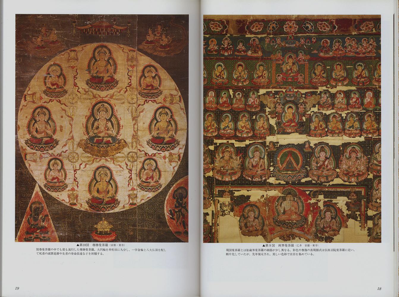 曼荼羅の鑑賞基礎知識[image3]