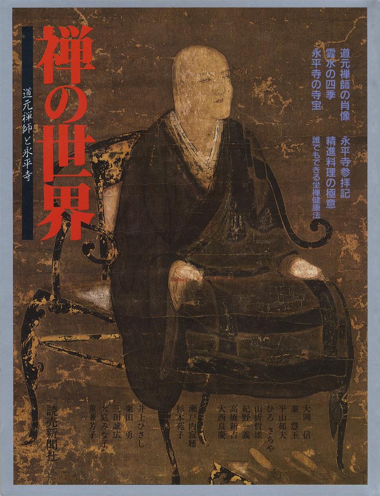 禅の世界 道元禅師と永平寺
